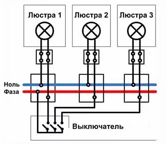 Схема тройного выключателя на три лампочки