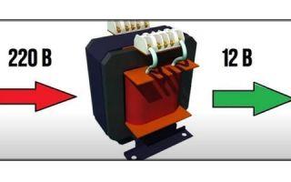 Как подключать понижающие трансформаторы 220/36 или 220/12 В