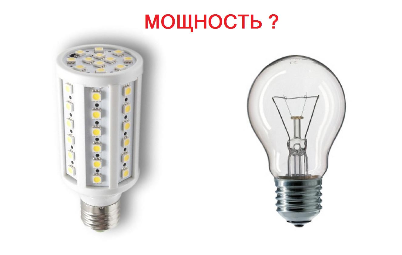 Светодиодные лампы пересчет мощности