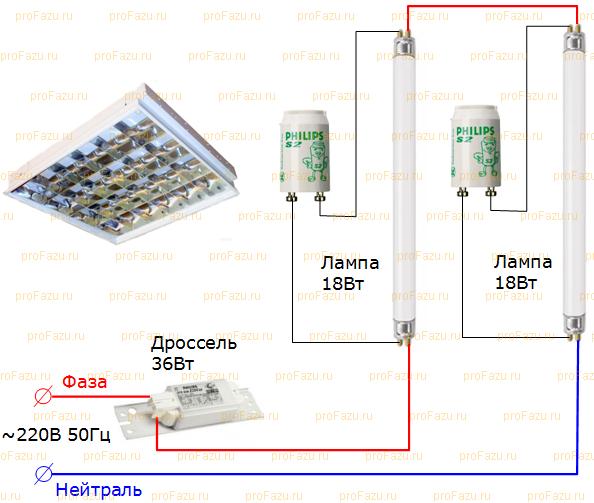 Схема соединения ламп люминесцентных