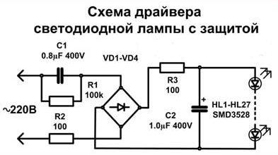 Схема светодиодной лампы2