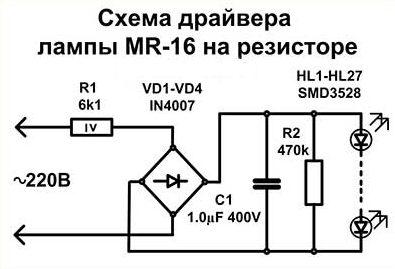 Схема светодиодной лампы3