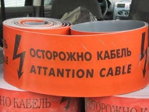 Осторожно кабель