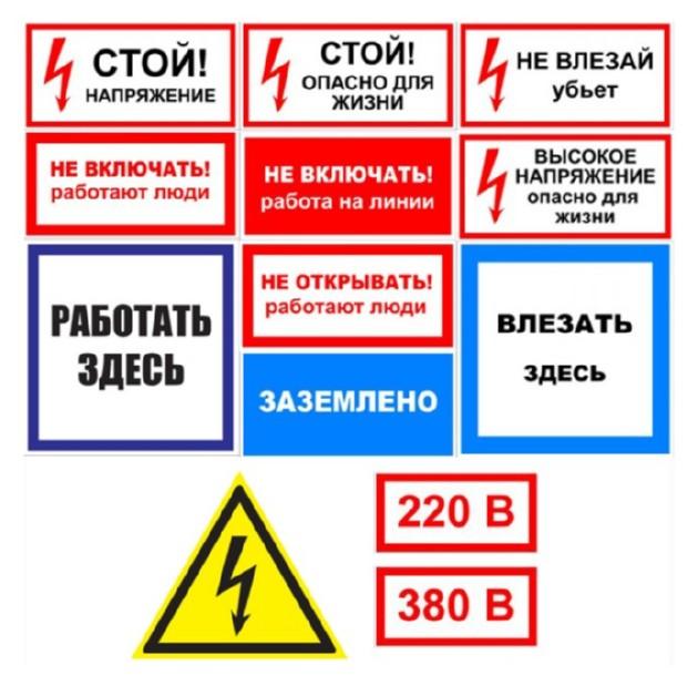Средства защиты в электроустановках 3