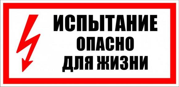 Знак 11