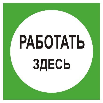 Знак 15