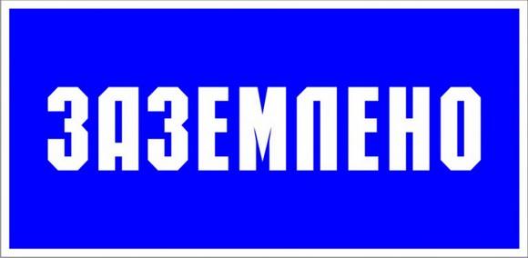Знак 17