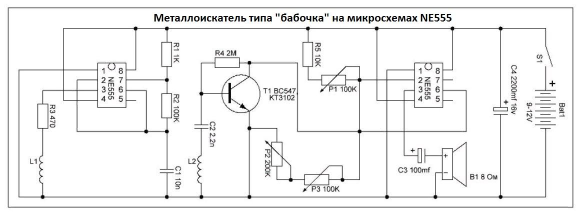 Металлоискатель 4