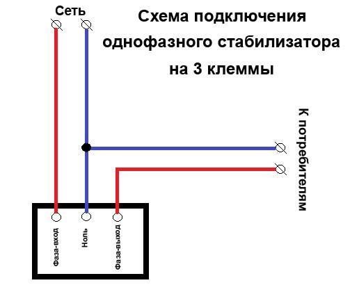 Подключение стабилизатора 5