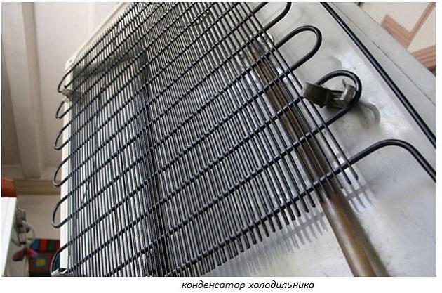 конденсатор холодильника