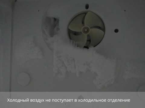 холодный воздух не поступает в холодильное отделение