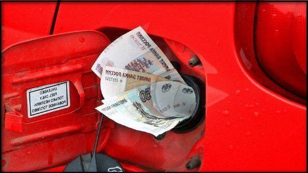 дорогое топливо