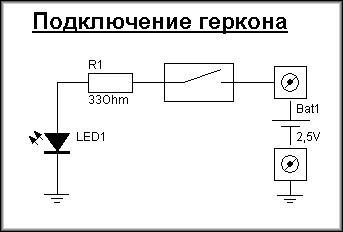 подключение геркона