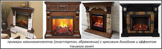 Варианты имитации пламени