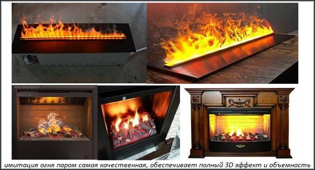 эффект живого пламени.