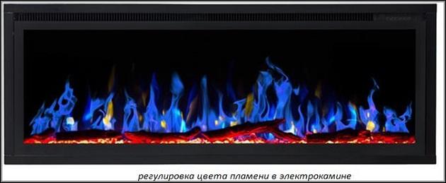 настройка яркости и цвета пламени