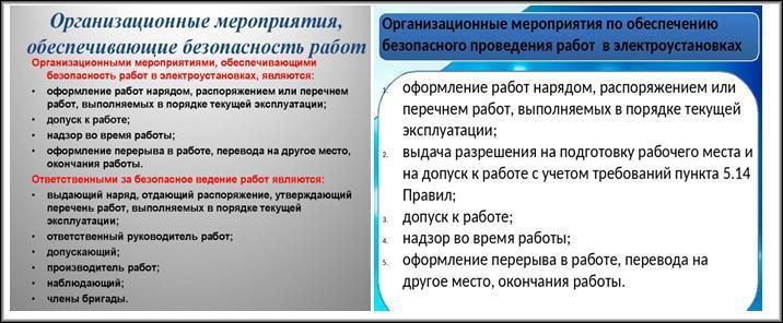 Два аспекта организационных мер ЭБ
