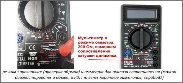 Проверка мультиметром