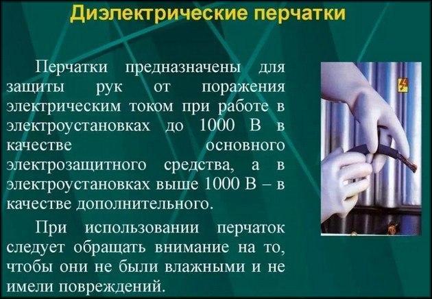 Диэлектрические перчатки 4