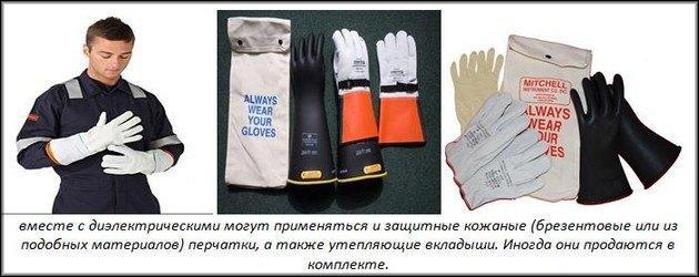 Диэлектрические перчатки 5