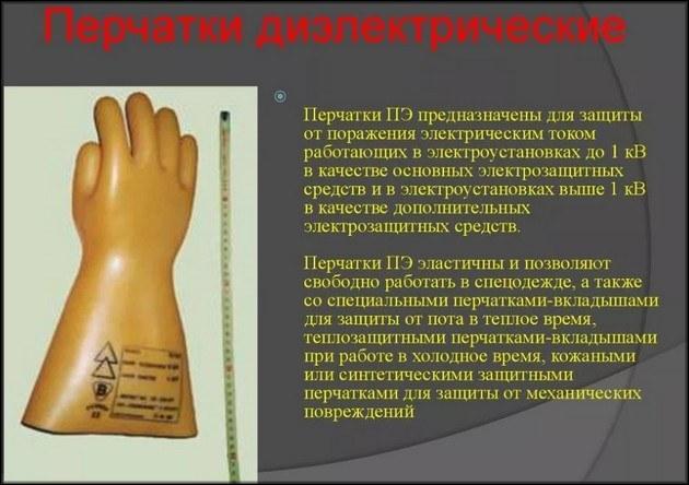 Диэлектрические перчатки 6