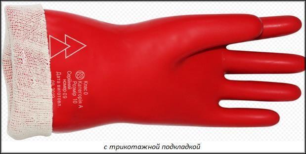 Диэлектрические перчатки с трикотажной подкладкой