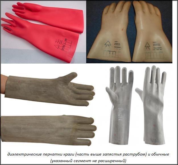 Диэлектрические перчатки краги