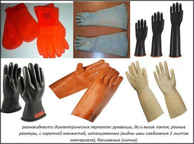 разновидность диэлектрических перчаток