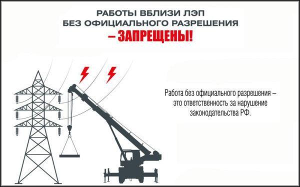 работы вблизи ЛЭП запрещены
