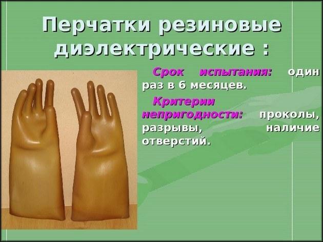 Диэлектрические перчатки 9