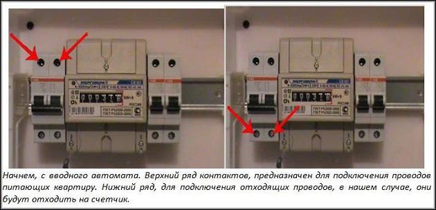 Подключение автомата к вводу