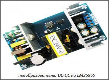 преобразователь DC-DC на LM2596S