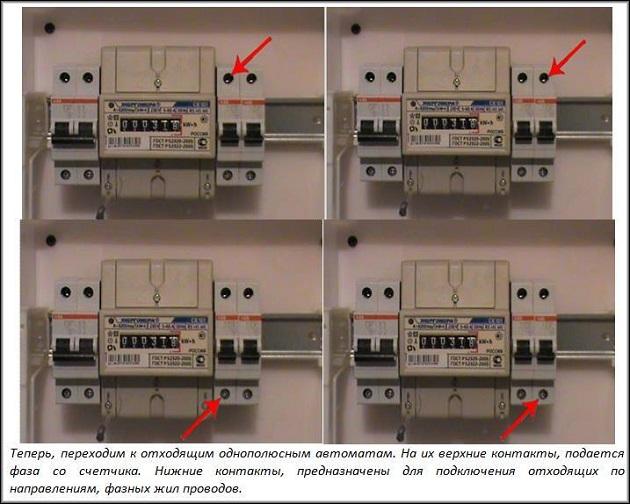 Соединение электросчетчика с автоматами после него