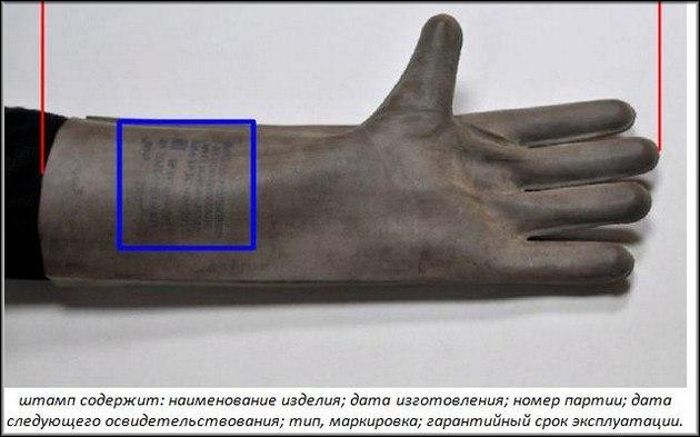 штамп на диэлектрических перчатках