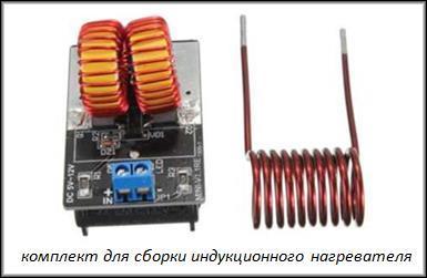 комплекс для сборки индукционного нагревателя