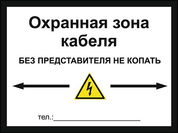 охранная зона кабеля