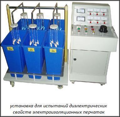 установка для испытаний диэлектрических перчаток