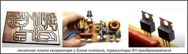 печатная плата генератора и блока питания, транзисторы ВЧ преобразователя
