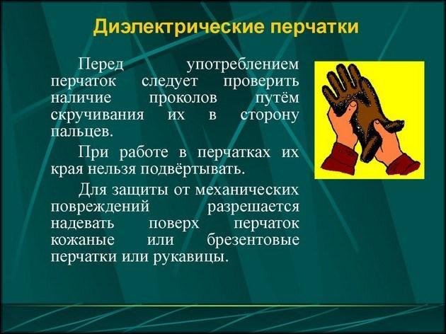 Диэлектрические перчатки 12