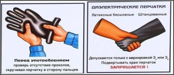 Диэлектрические перчатки 14
