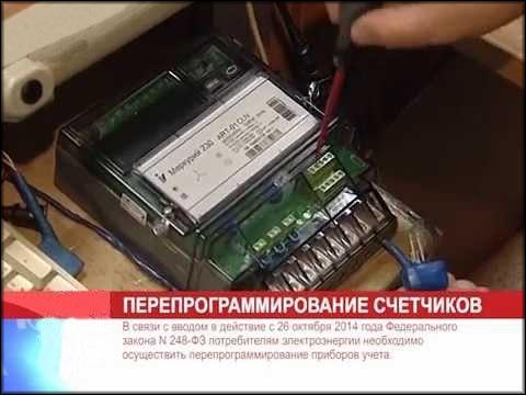 перепрограммирование приборов учета электричества