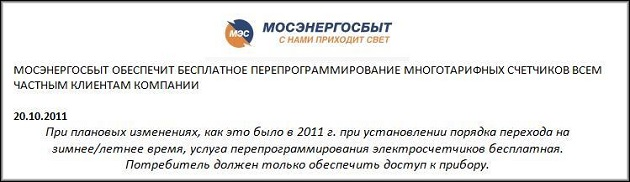 16-pereprogra-mirovanie-elektroschetchikov-16.jpg