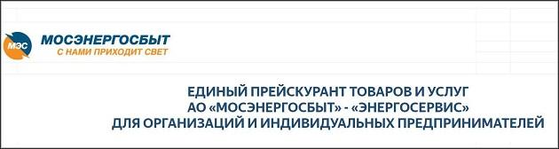 17-pereprogra-mirovanie-elektroschetchikov-17.jpg