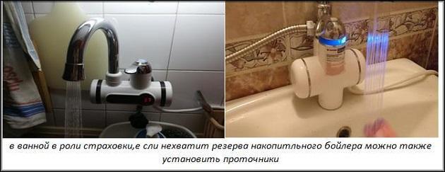 два типа водогреев одновременно