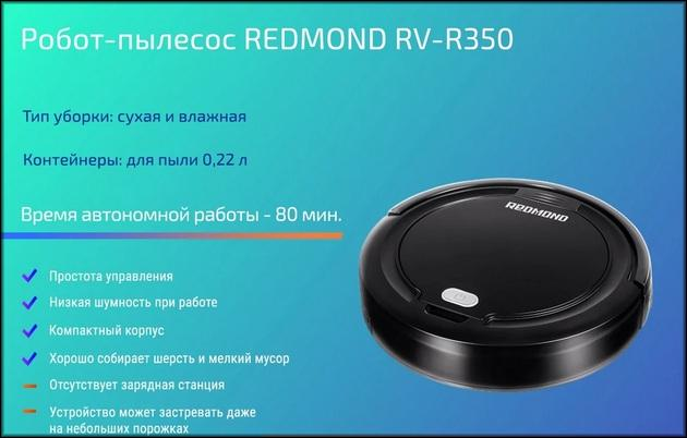 Redmond RV-R350