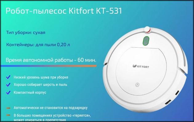 Kitfort KT-531