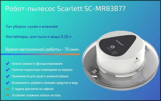 Scarlett SC-MR83B77