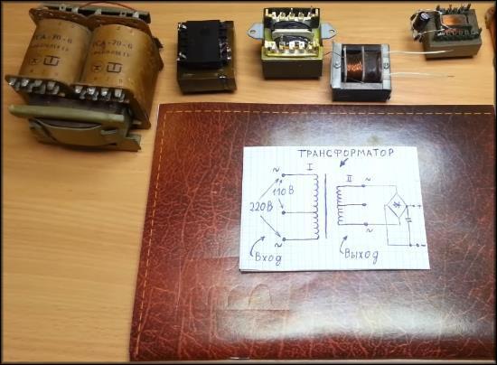 Схема обычного трансформатора