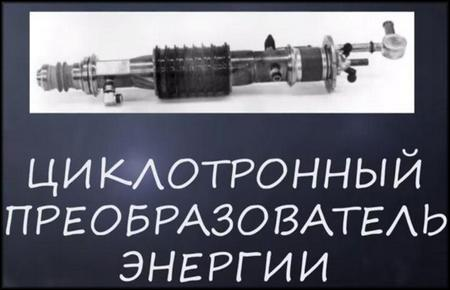 циклотронный преобразователь микроволн