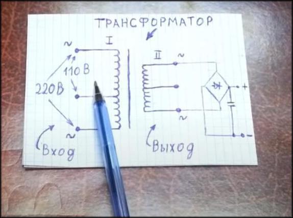 Схема обычного трансформатора 2